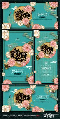 创意2019年猪年海报设计