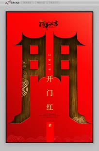 创意开门红新年海报