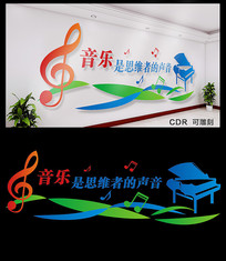 创意校园音乐文化墙 CDR