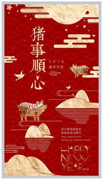 传统祥云猪年海报设计