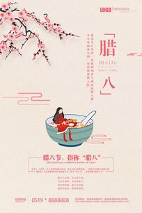 传统习俗腊八节宣传模板