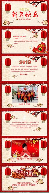 春节祝福电子贺卡PPT模板