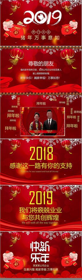 春节猪年新年贺卡PPT
