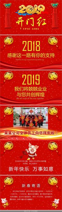 春节猪年祝福贺卡PPT模板