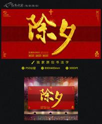 除夕新年团圆饭原创书法字海报