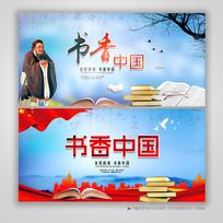 党建中国风书香中国宣传展板