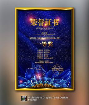 高档蓝色大气荣誉证书模板