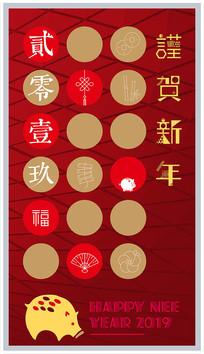 个性猪年春节海报