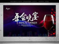 公司年会晚宴展板
