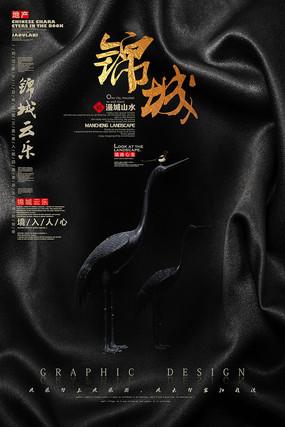 黑色中国风地产宣传海报设计 PSD