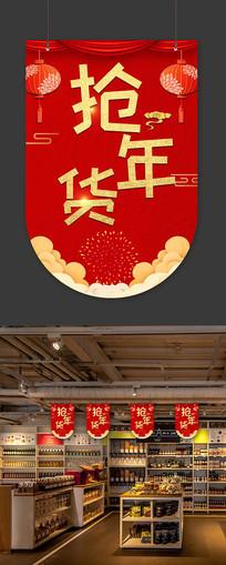 红色喜抢年货超市吊旗