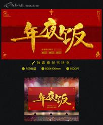 红色喜庆年夜饭书法字展板