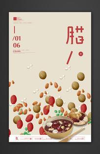 简约创意腊八节海报设计