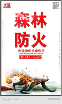 简约的森林防火宣传海报