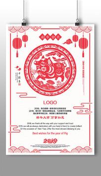 剪纸中国风猪年新年元旦贺卡