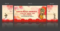 京剧戏曲活动背景设计