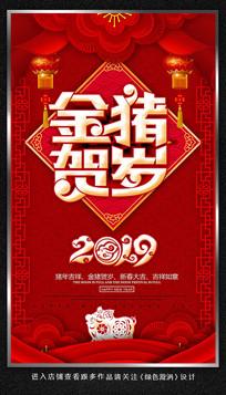 金猪贺岁2019猪年海报