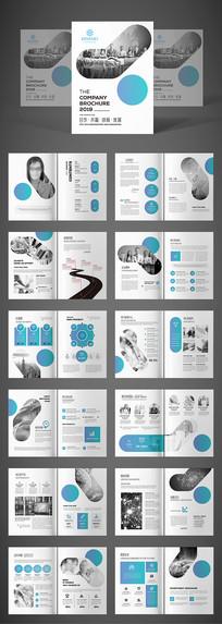 蓝色创意画册企业画册设计模板
