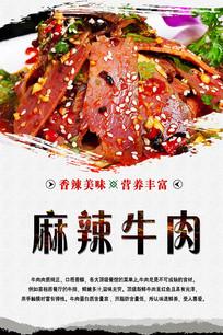 麻辣牛肉凉菜美食