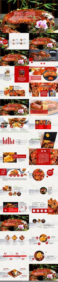 美食文化美味螃蟹PPT模板