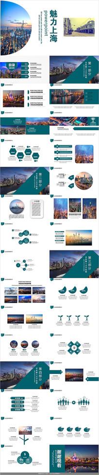 上海印象上海旅游PPT模板
