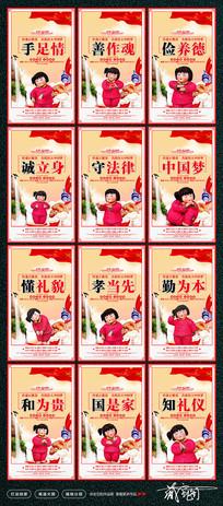 我的中国梦价值观标语展板