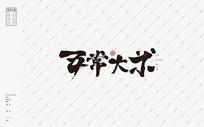 五常大米毛笔字体设计