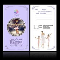 舞蹈班培训招生邀请函模板设计