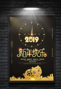 新年快乐简约2019年海报