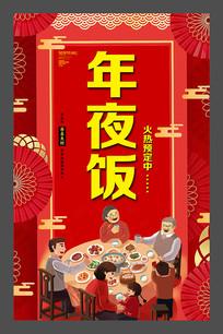 新年年夜饭预定海报