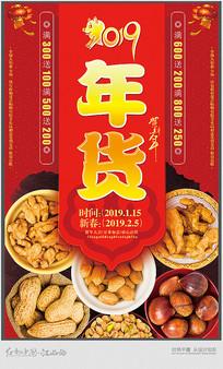 喜庆的2019年货宣传海报
