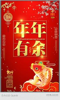 喜庆的2019年年有余海报