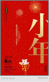 喜庆的2019小年宣传海报