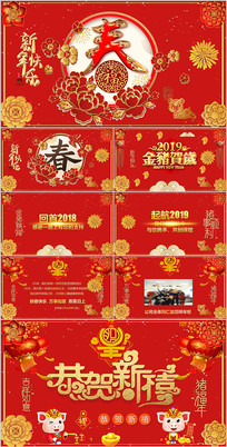 喜庆红色2019春节电子贺卡