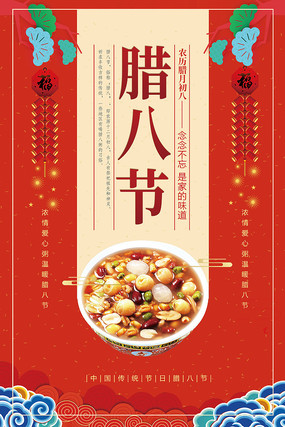 喜庆中国风腊八海报