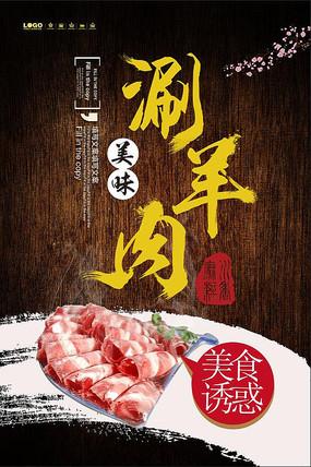 羊肉火锅海报