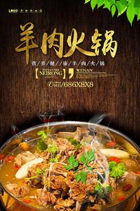 羊肉火锅宣传海报