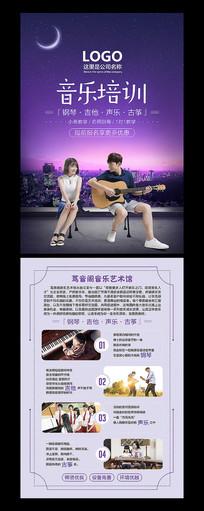 音乐培训招生DM宣传单模板