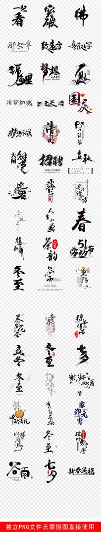 中国风主题毛笔艺术字素材