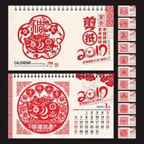 中国名族剪纸艺术台历