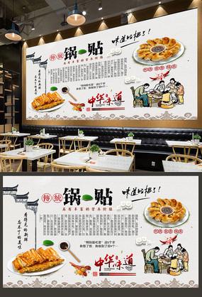 中式复古美食锅贴背景墙