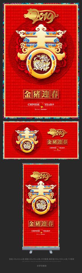 2019年迎新猪年新春海报