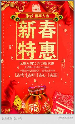 2019新春特惠宣传海报设计