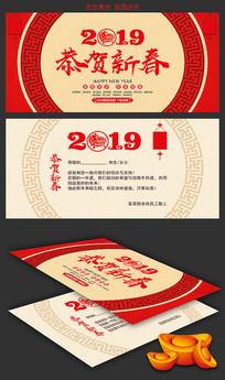 2019新年春节贺卡