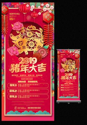 2019猪年大吉剪纸促销展架