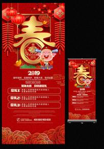 2019猪年活动易拉宝设计