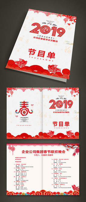2019猪年剪纸晚会节目单