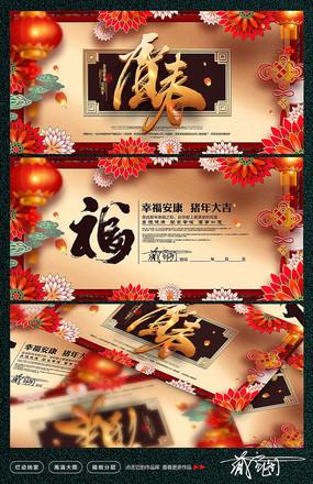 2019猪年新春贺卡模板