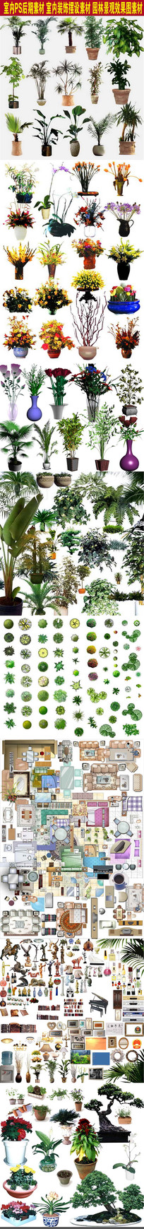 PS后期园林景观效果图素材