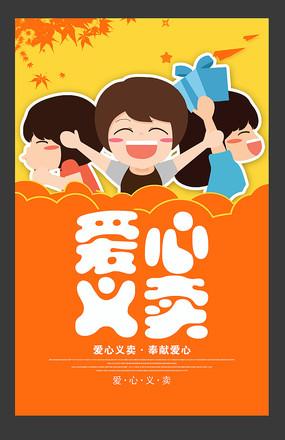 爱心义卖宣传海报设计